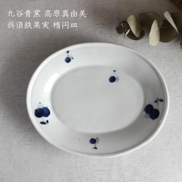 九谷焼九谷青窯高原真由美呉須鉄果実楕円皿│うつわ器皿作家ものの器オーバル