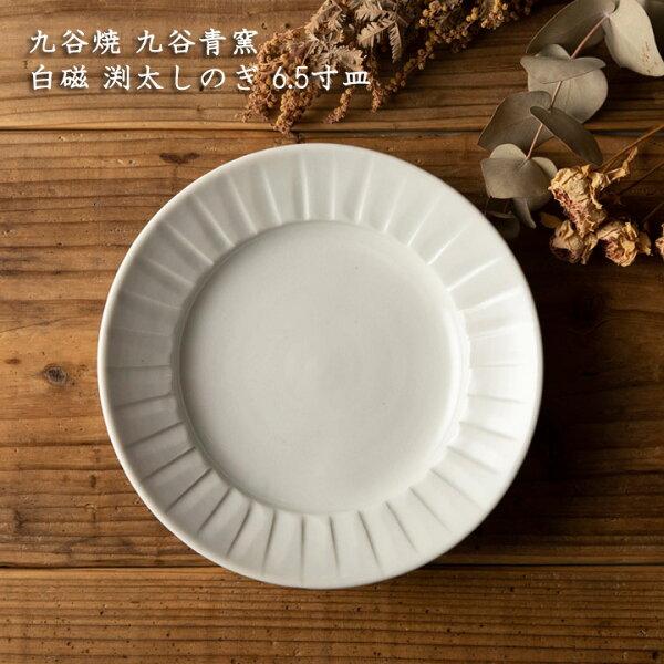 九谷青窯白磁渕太しのぎ6.5寸皿│せいようおしゃれ九谷焼中皿おかず和食器カフェ和モダン和食洋食日本製作家もの
