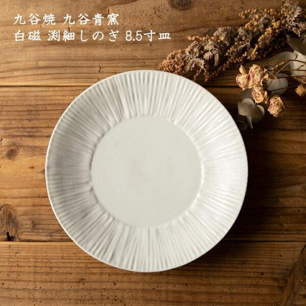 九谷青窯白磁渕細しのぎ8.5寸皿│せいようおしゃれ九谷焼大皿おかず和食器カフェ和モダン和食洋食日本製作家もの