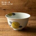 徳永遊心窯 色絵菊 5.5寸丼│九谷焼 どんぶり 鉢 カフェ かわいい おしゃれ 華やか 日本製 手書き 作家もの