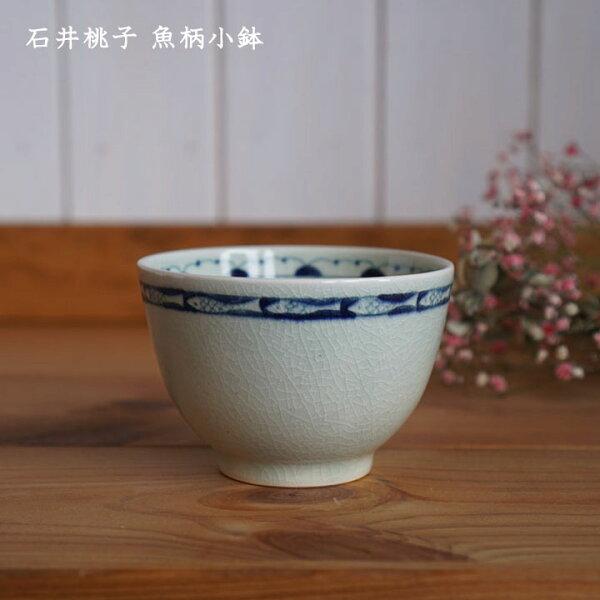 石井桃子魚柄小鉢│ボウルさかなおかず惣菜スープかわいいおしゃれモダンカフェ日本製手書き作家もの