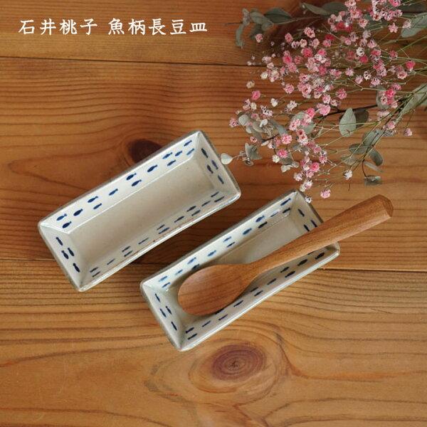石井桃子魚柄長豆皿│小皿豆皿スプーン置きさかなかわいいおしゃれモダンカフェ日本製手書き作家もの