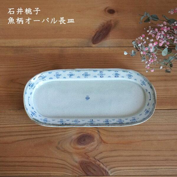 石井桃子魚柄オーバル長皿│だえん楕円さかな焼き魚おかずかわいいおしゃれモダンカフェ日本製手書き作家もの