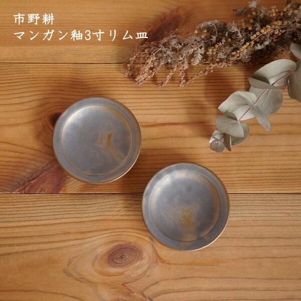 市野耕マンガン釉3寸リム皿│小皿豆皿薬味皿かっこいいおしゃれカフェ日本製作家もの