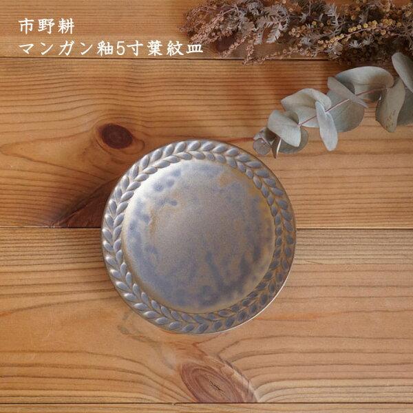 市野耕マンガン釉5寸葉紋皿│小皿取り皿ケーキ皿銘々皿かっこいいおしゃれカフェ日本製作家もの