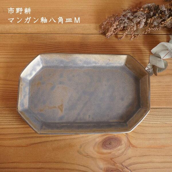 市野耕マンガン釉八角皿M│角皿中皿おかずサラダかっこいいおしゃれカフェ日本製作家もの