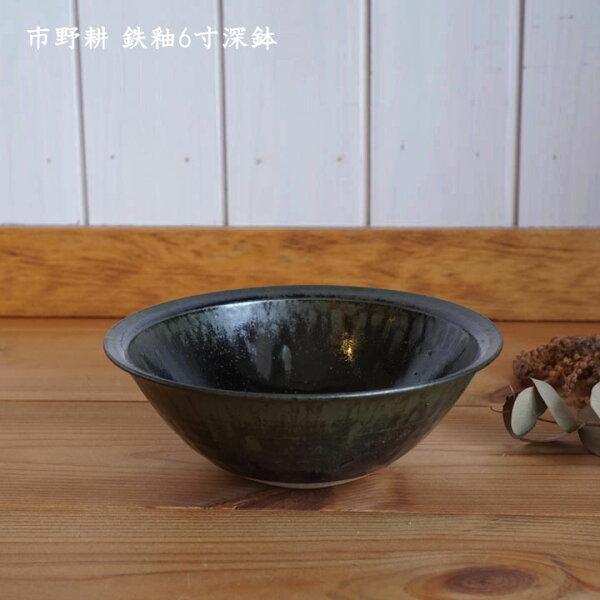 市野耕鉄釉6寸深鉢│丼鉢サラダスープ黒かっこいいおしゃれカフェ日本製作家もの