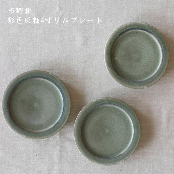 市野耕彩色灰釉4寸リムプレート│小皿取り皿銘々皿かっこいいおしゃれカフェ日本製作家もの