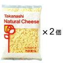 送料無料 タカナシ ミックスチーズ 1kg 2個 | タカナ...