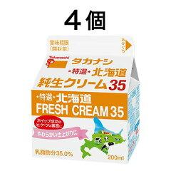 タカナシ「特選北海道純生クリーム35」 200ml_4本