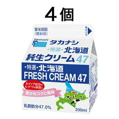 【送料込】タカナシ生クリーム 北海道ミルクの美味しさたっぷりご家庭用の少量タイプタカナシ「...