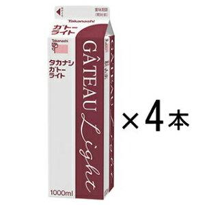 【送料込】ホイップしやすく軽い口どけコンパウンドクリームタカナシ「ガトーライト」1000ml_4本
