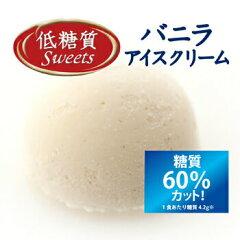 タカナシ「低糖質Sweets アイスクリーム(バニラ)」