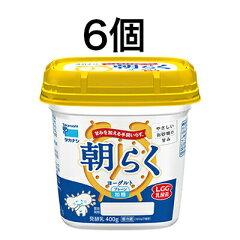 【送料込】LGG乳酸菌シリーズタカナシ「朝らくヨーグルト」400g 6個