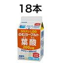 【送料込】LGG乳酸菌シリーズタカナシ「LGG のむヨーグルト 葉酸入り」 100ml_18本