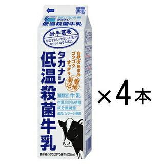 タカナシ「低温殺菌牛乳」 1000ml_4本