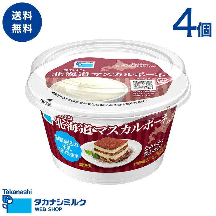 高梨乳業『北海道マスカルポーネ』
