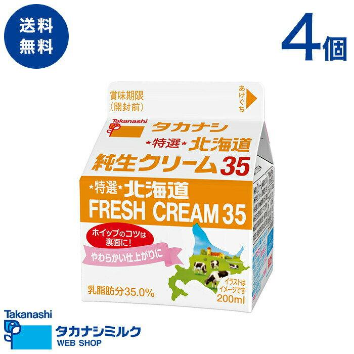 タカナシ乳業『特選北海道純生クリーム35』