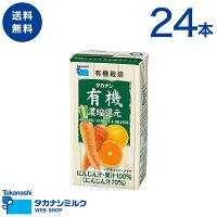 「有機にんじん&有機オレンジ」125ml