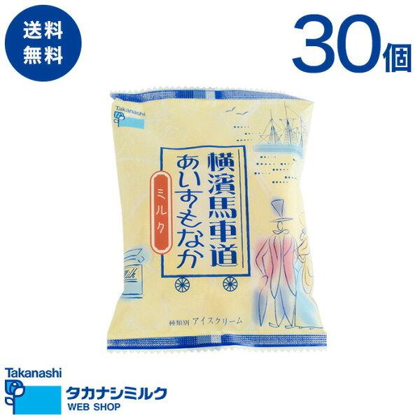 横濱馬車道あいすもなかミルク30個|お歳暮クリスマスお年賀アイスクリーム最中ギフトもなかアイスギフトセットアイスクリーム詰め合わ