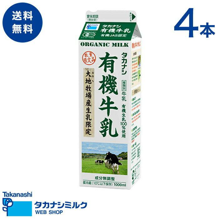 タカナシミルク『タカナシ 有機牛乳』