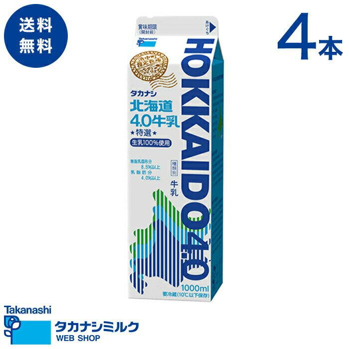 タカナシ乳業『北海道4.0牛乳』