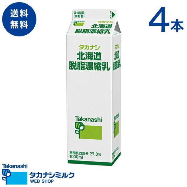 タカナシ北海道脱脂濃縮乳1000ml4本|タカナシ乳業タカナシミルク高梨乳業タカナシ牛乳ベシャメルソース無添加手作りアイスアイス