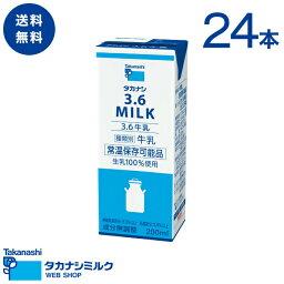 LLBP3.6牛乳200ml 24本 送料無料   タカナシ 牛乳 ミルク 常温保存 ブリック 便利 お手軽 タカナシ乳業 ロングライフ 紙パック 小容量