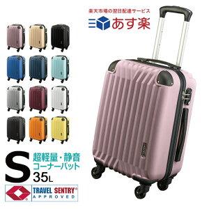 【平日13時まで即日発送】キャリーケース スーツケース キャリーバッグ 安い 機内持ち込み Sサイズ おしゃれ メンズ レディース 4輪 旅行 トラベル カワイイ 軽量 かわいい 35L lcc TSA