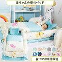【本日ポイント10倍】【即日発送】ベッドインベッド ベビーベッド 枕付き 添い寝ベッド 寝返り防止 昼寝布団 ベッドガード 転落防止 新生児 赤ちゃん