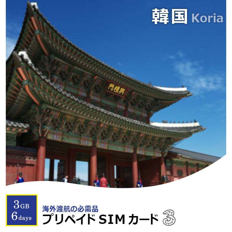 韓国で使える プリペイド SIM カード 6days 3GB 3in1 SIM APN設定不要 多言語マニュアル付(日本語・英語・中国語)データ通信専用 6日間 KOREA 短期 観光 旅行 Three 格安SIM 出張 高速 Hutchison 留学 最新 スマホ