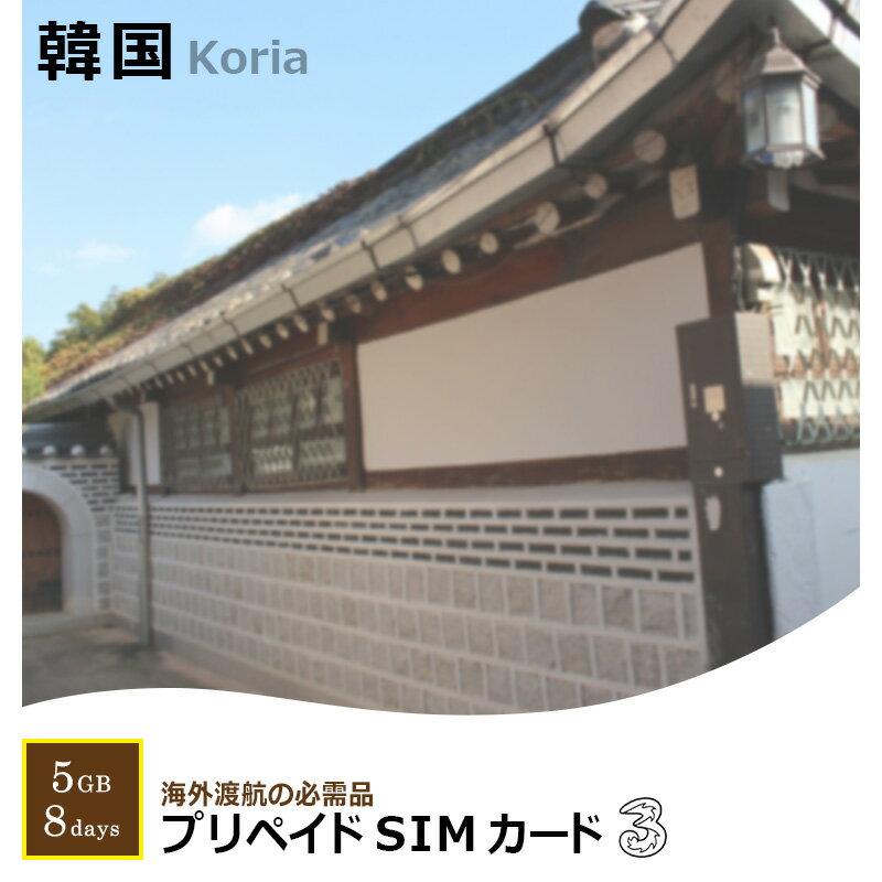 韓国で使える プリペイド SIM カード 8days 5GB 3in1 SIM APN設定不要 多言語マニュアル付(日本語・英語・中国語)データ通信専用 8日間 KOREA 韓流 短期 観光 旅行 Three 格安SIM 出張 高速 Hutchison 留学 最新 スマホ