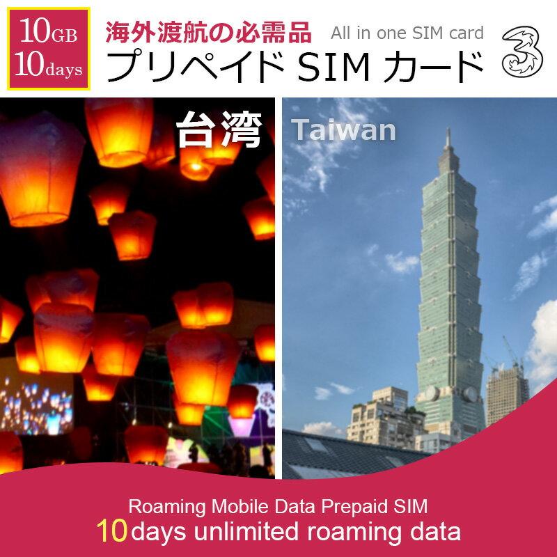 台湾で使える プリペイド SIM カード 10days 10GB 3in1 SIM APN設定不要 多言語マニュアル付(日本語・英語・中国語)データ通信専用 10日間 Taiwan 短期 観光 旅行 Three 格安SIM 出張 高速 Hutchison 留学 最新 スマホ