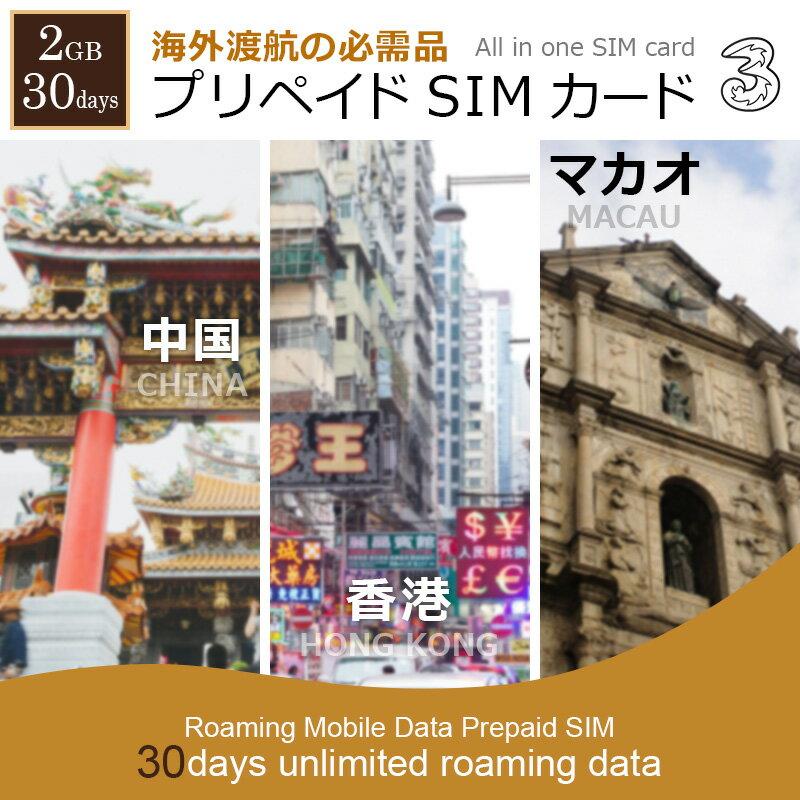 中国 香港 マカオ で使える プリペイド SIM カード 30days 2GB 3in1 SIM APN設定不要 多言語マニュアル付(日本語・英語・中国語)データ通信専用 30日間 Asia 長期 観光 旅行 Three 格安SIM 出張 高速 Hutchison 留学 最新 スマホ