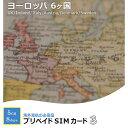 ヨーロッパ で使える プリペイド SIM カード 8days