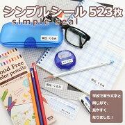 シンプルシールおなまえシール防水紙無地小さいシール大容量523枚【ゆうメール送料無料】