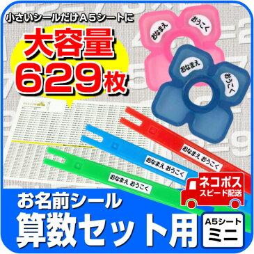 【半額】お名前シール 算数セット 【ミニ】 小さいシールだけA5シートに大容量629枚 ピンセット付