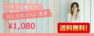【お直し工房19周年企画】丈詰め・ワンピース・チュニック・スカート・レギンス・