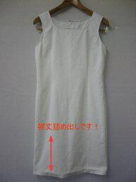 レディース・婦人・タイトスカート・ワンピース裾丈詰め出し(スリットあり)裏なし