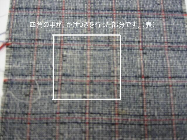 かけつぎ・かけはぎ(4辺の合計4cm)の商品画像