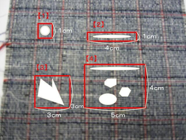 かけつぎ・かけはぎ(4辺の合計4cm)の紹介画像3
