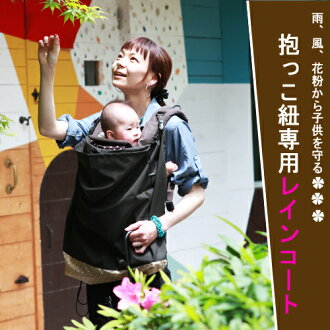 To go out of ★ rainy season are sold out Essentials ★ dedicated baby raincoat ★ rain cover on rainy days. Baby carrier Cape