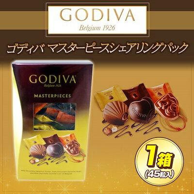 ゴディバ マスターピース シェアリングパック 45粒入★高級チョコ『GODIVA』のお買い得パックです♪ホワイトデー