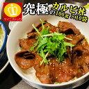 送料無料 究極の牛 カルビ丼10食入り 肉 レトルト 訳あり