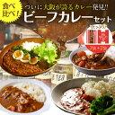 食べ比べビーフ レトルトカレー5食入り 大阪風甘辛3食+野菜もしっかり2袋 送料無料 大阪 ギフト 災害 非常食