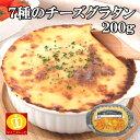 ヤヨイサンフーズ 7種のチーズグラタン200g 冷凍食品 家庭用 業務用