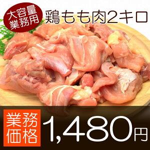 価格に自信★業務用!訳ありメガ盛りサイズ!驚きの100gが74円!鶏もも肉2キロ★小分け保存やご...