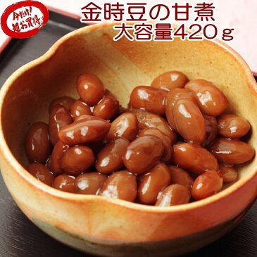 金時豆の甘煮420g★北海道で品種改良を重ね普及したインゲン豆。かぼちゃのような柔らかい食感が魅力。そのまま煮るだけで食べても美味しい上に、煮豆・煮込み料理でも美味しくお召し上がりいただけます/ポイント消化/