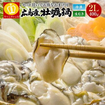 \カキ 最安値挑戦!! 特大2Lサイズ400g 広島県産 牡蠣鍋2-3人前セット 8種類スープ 送料無料 加熱用 業務用 メガ盛り カキフライ 鍋 牡蠣 かき
