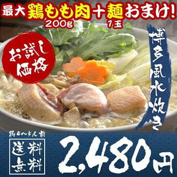 博多水炊き鍋セット2〜3人前 鶏肉200g 鶏白湯 鍋 こだわり抜いた8種類スープ 最安値に挑戦中!